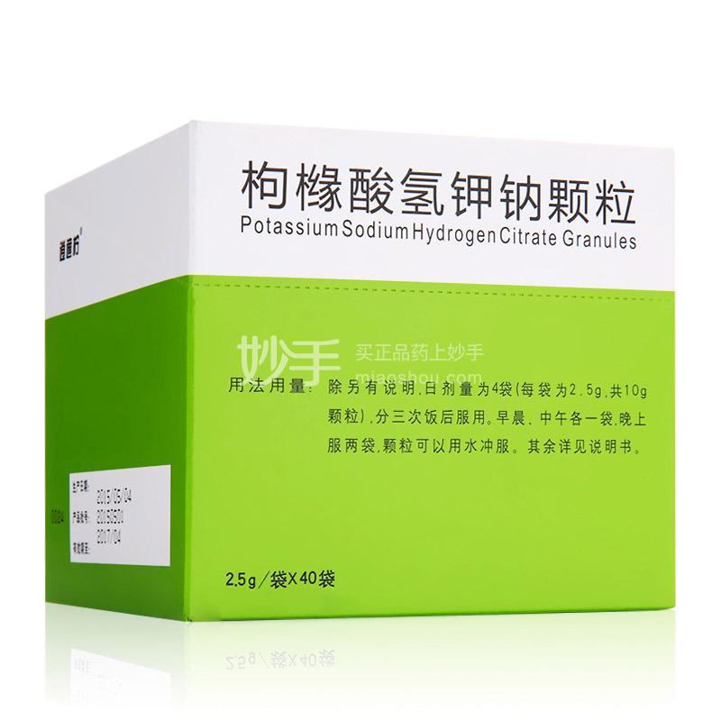 逍適柠 枸橼酸氢钾钠颗粒 2.5g*40袋