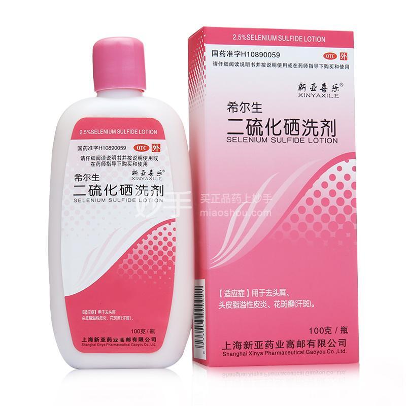 【新亚喜乐】希尔生二硫化硒洗剂 100g