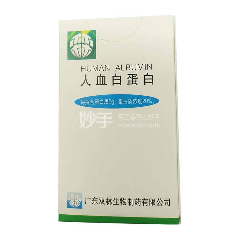 【双林】人血白蛋白5g(20%,25ml)