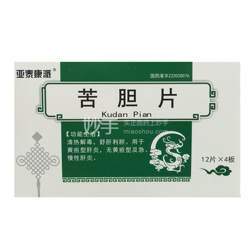 【亚太康派】苦胆片 0.3g*48片