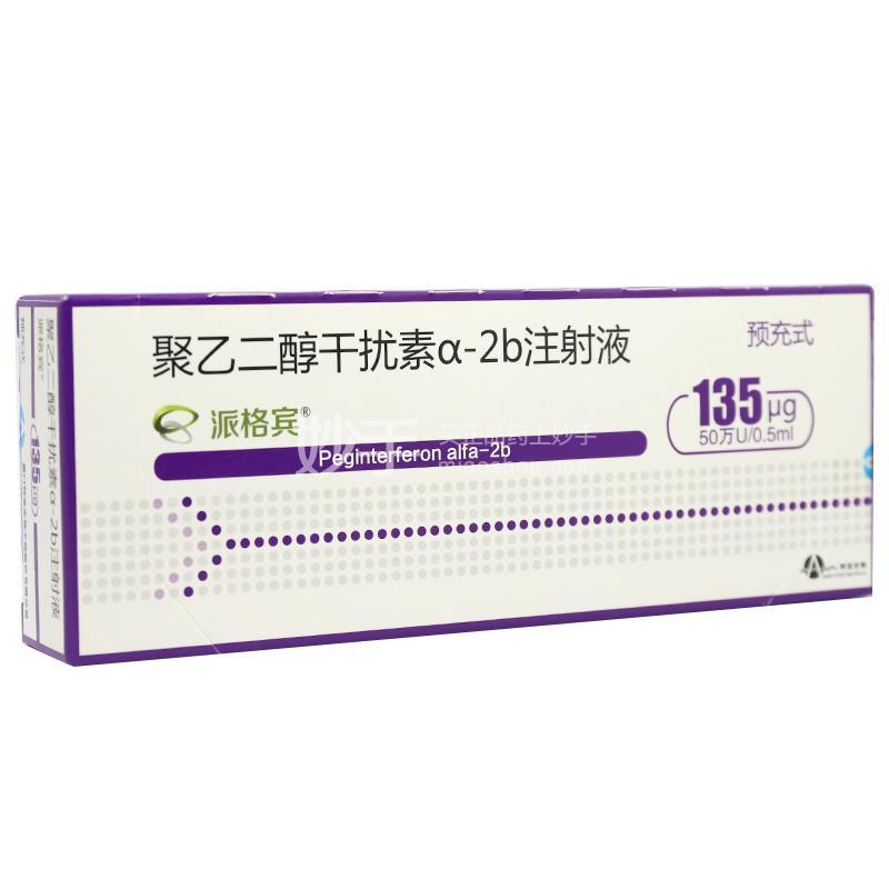 派格宾 聚乙二醇干扰素a-2b注射液预充式 135ug
