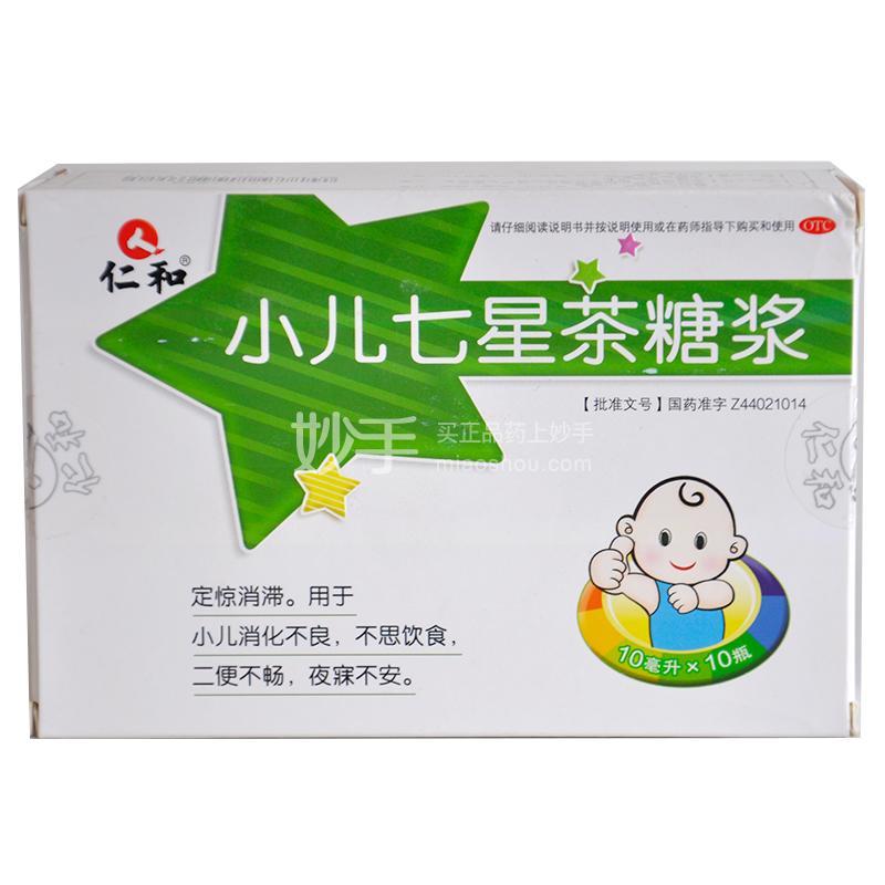 【仁和】小儿七星茶糖浆  10ml*10瓶