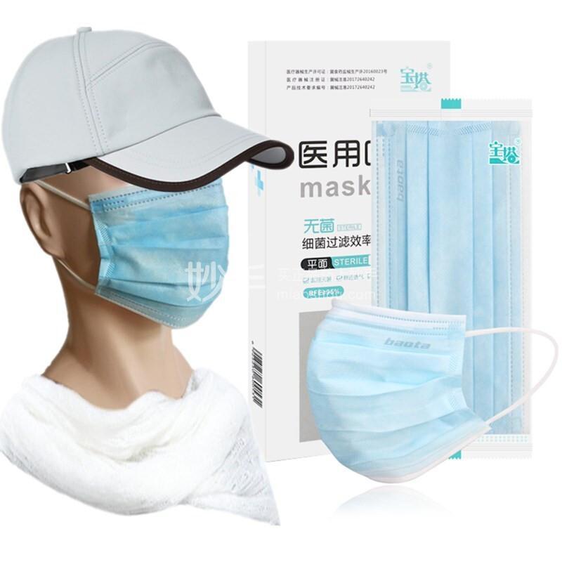 宝塔 医用口罩(成人款) 10片独立包装蓝色