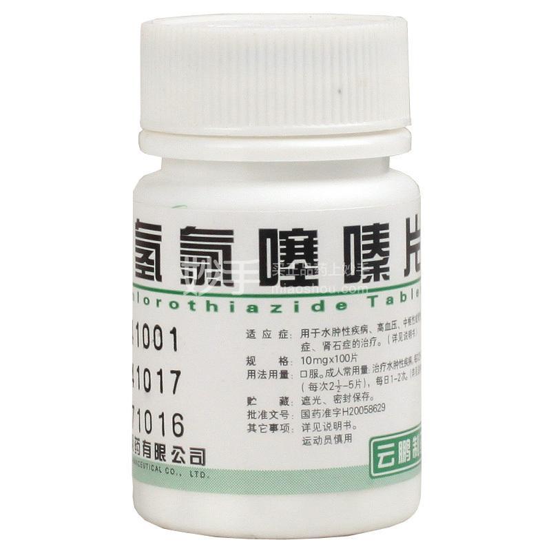 【云鹏】氢氯噻嗪片 25毫克*100片