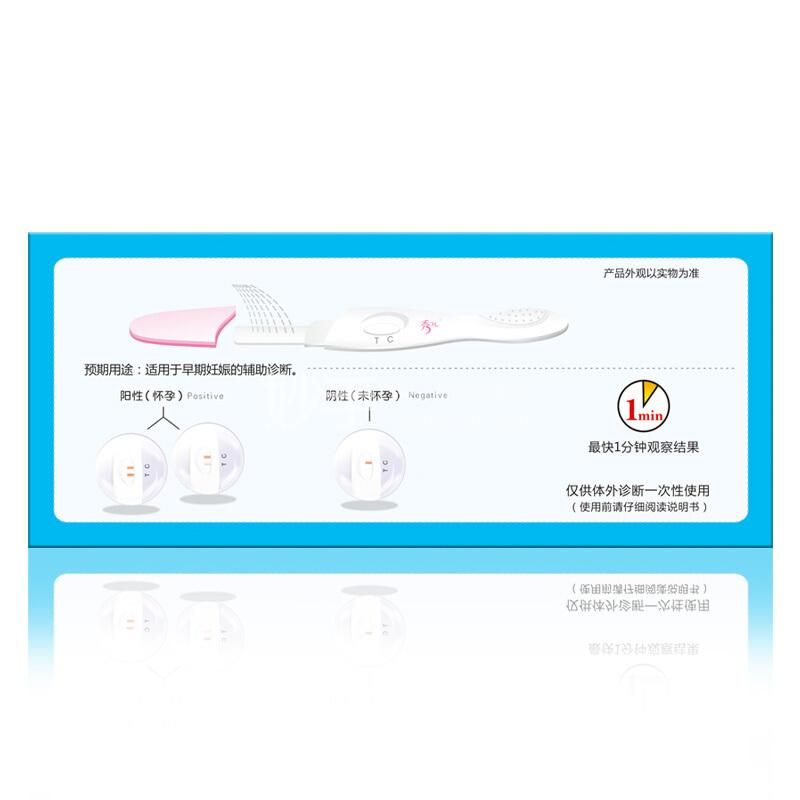 秀儿 人绒毛膜促性腺激素(HCG)诊断试纸盒 5人份 笔型