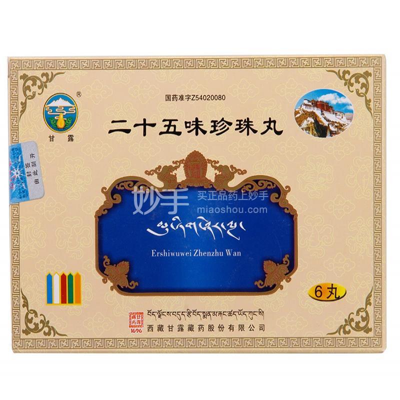 【甘露】二十五味珍珠丸 1g*6丸/盒