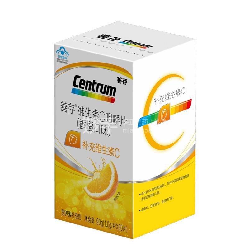 善存 善存R维生素C咀嚼片(香橙口味) 1.g*90片