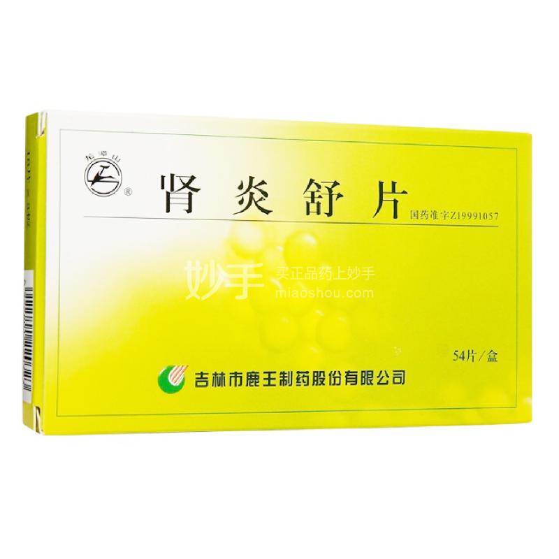 龙潭山 肾炎舒片 0.27g*18片*3板