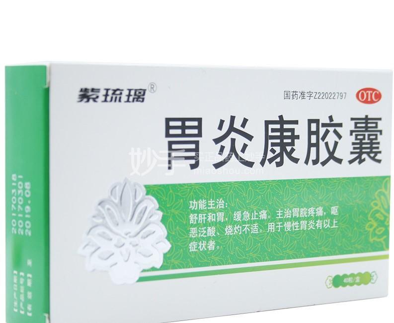 紫琉璃 胃炎康胶囊 0.3g*40粒