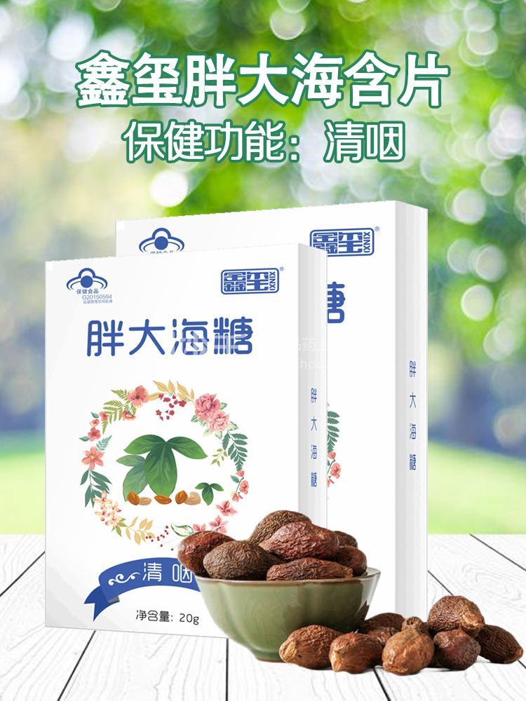 世纪同仁 胖大海糖 40g(2.5g*16片)