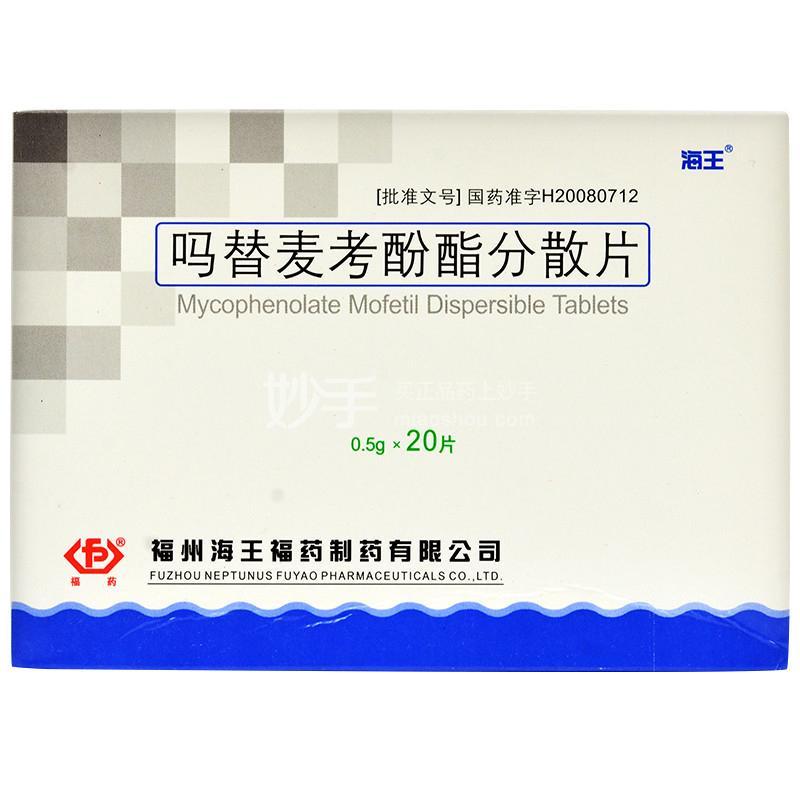 【海王】吗替麦考酚酯分散片 0.5g*20片