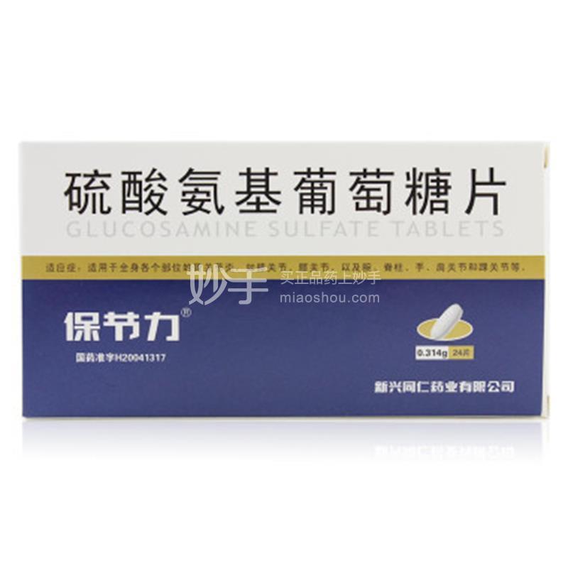 【保节力】 硫酸氨基葡萄糖片 0.314g*24片