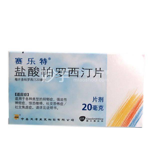 【赛乐特】盐酸帕罗西汀片 20mg*10s*1板