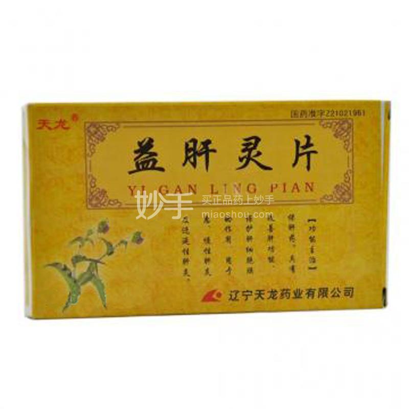 【天龙】 益肝灵片 (60片装)