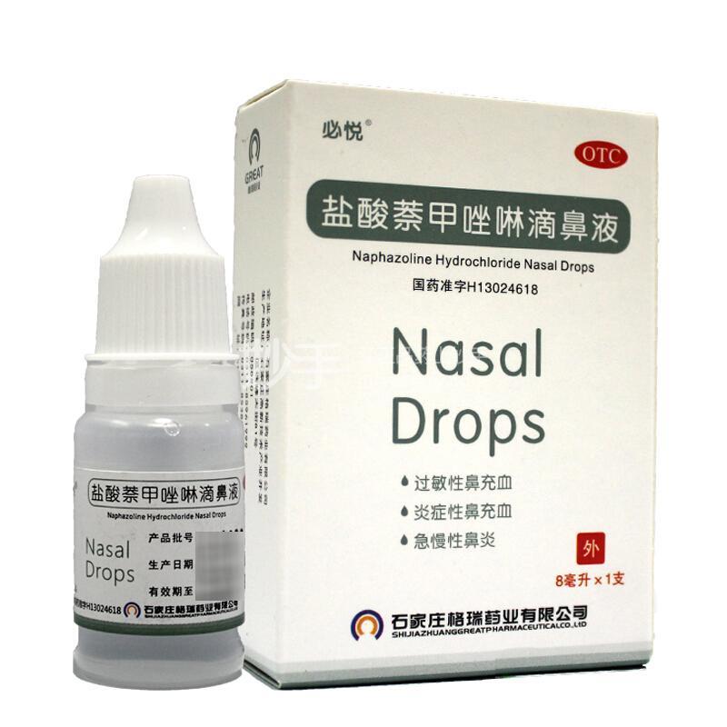 必悦 盐酸萘甲唑林滴鼻液 0.1% 8ml