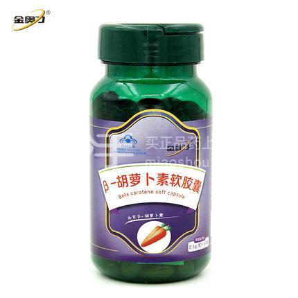 【金奥力】β-胡萝卜素软胶囊 0.5g*60粒