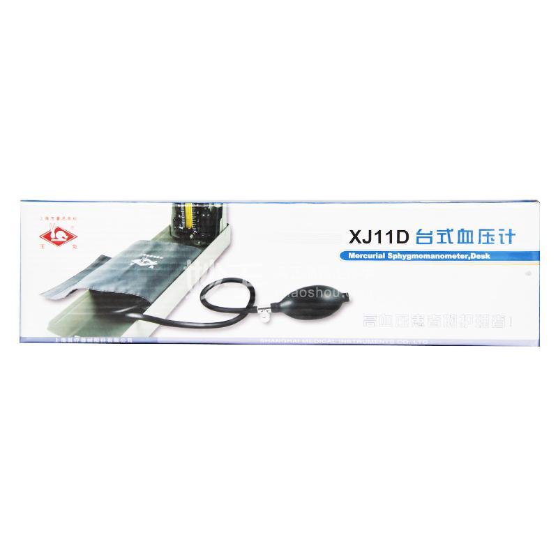 【玉兔】台式血压计   XJ11D
