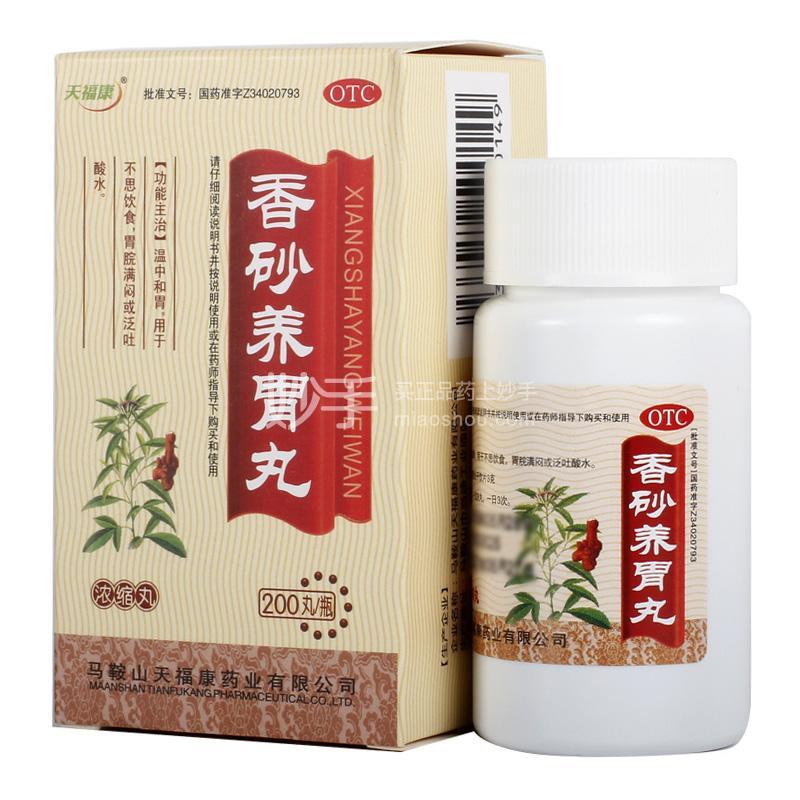 【天福康】香砂养胃丸 200s