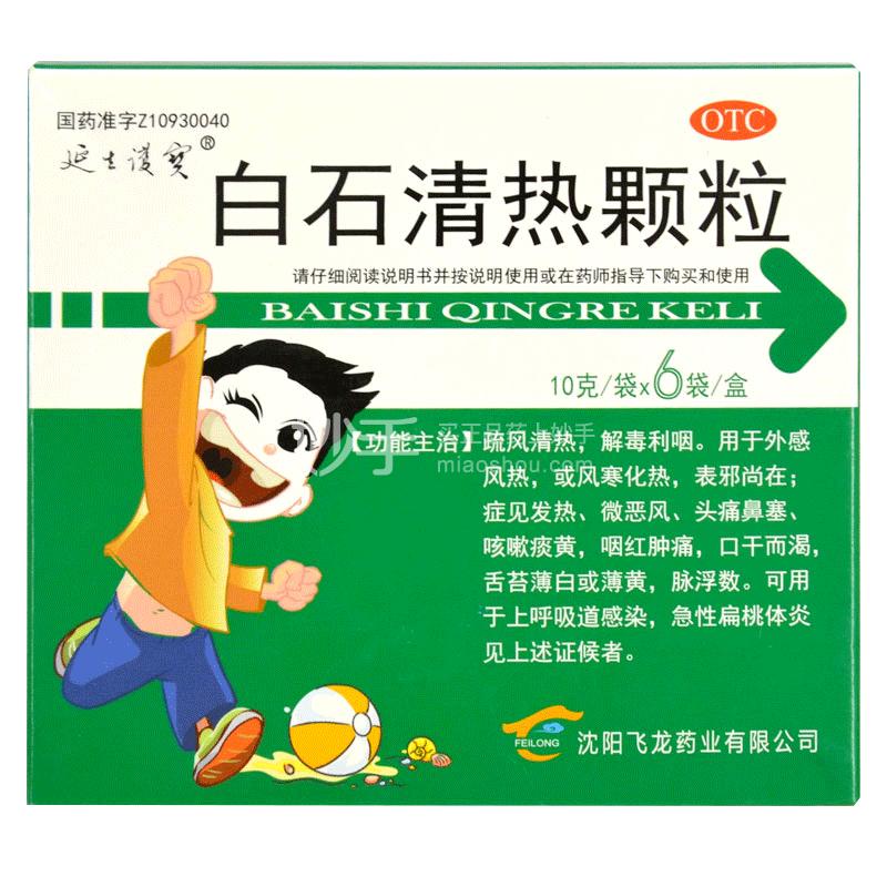 【延生护宝】白石清热颗粒 10g*6袋