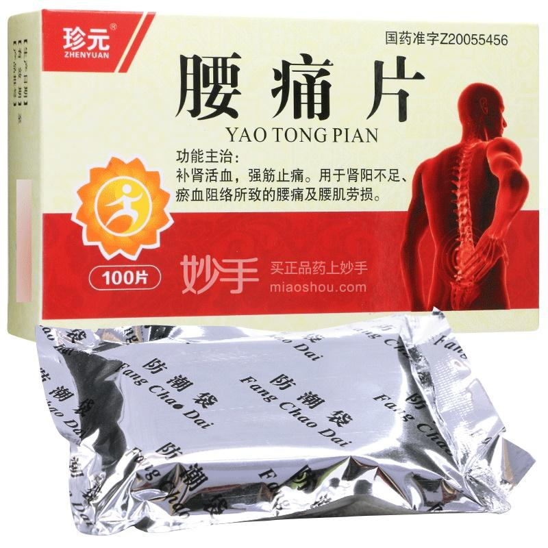 【珍元】腰痛片  0.37g*100片