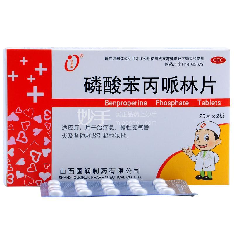 【金长兴】磷酸苯丙哌林片  20mg*50片