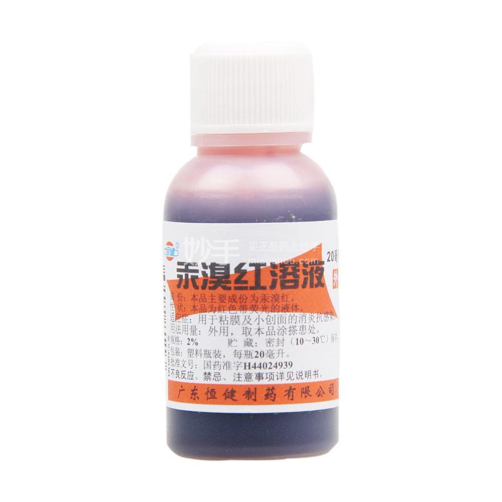 【恒健】汞溴红溶液 2%*20ml