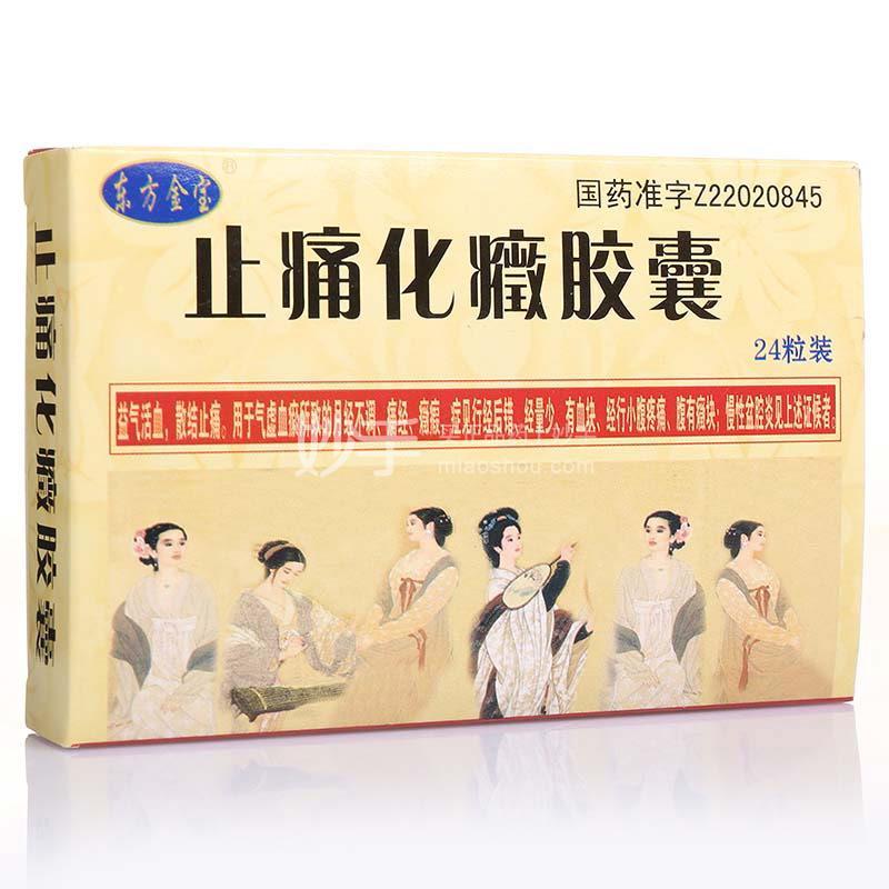 【东方金宝】止痛化癥胶囊 0.3g*24粒