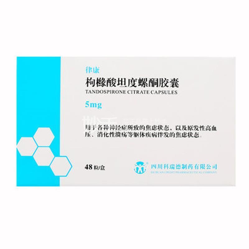 【律康】枸橼酸坦度螺酮胶囊 5mg*48粒