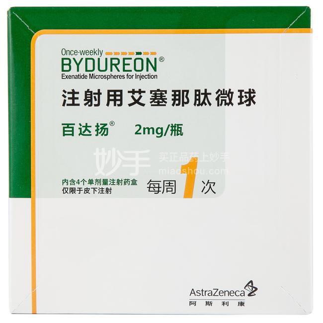 百达扬 注射用艾塞那肽微球 2mg*4支/盒