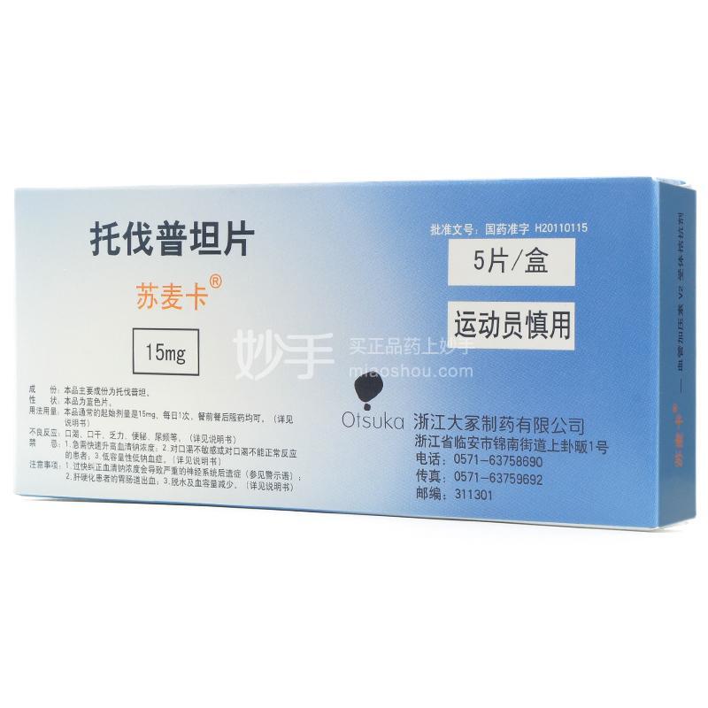 【苏麦卡】托伐普坦片   15mg*5片