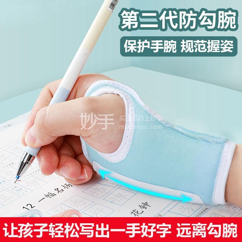 抖店防勾腕带 规范握笔 不歪头 养成写字
