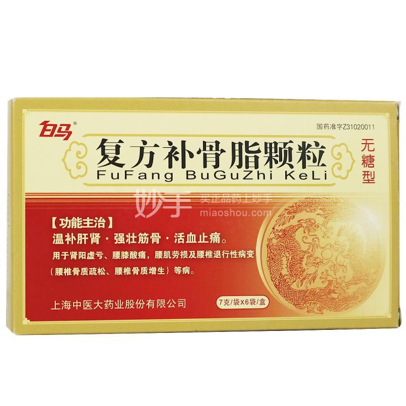 白马 复方补骨脂颗粒 7g*6袋(无蔗糖)
