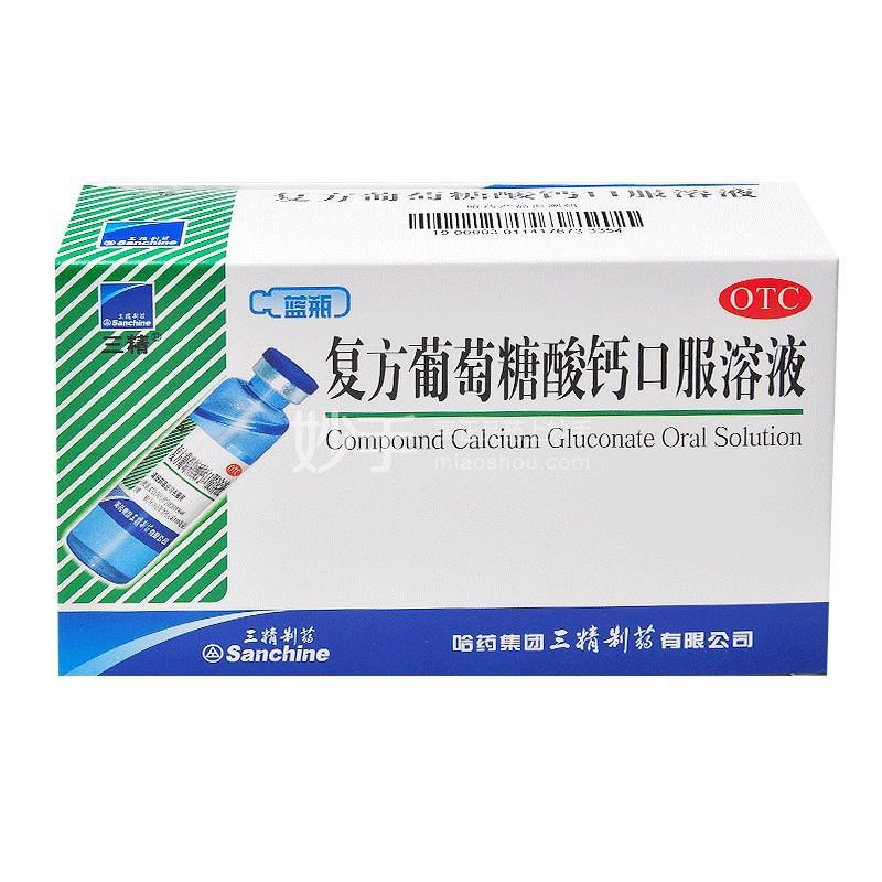 三精 葡萄糖酸钙口服溶液 10ml*12支