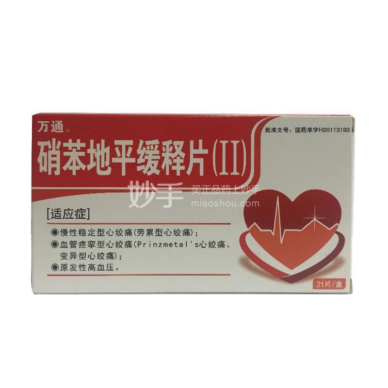 【万通】硝苯地平缓释片(II)  20毫克*21片