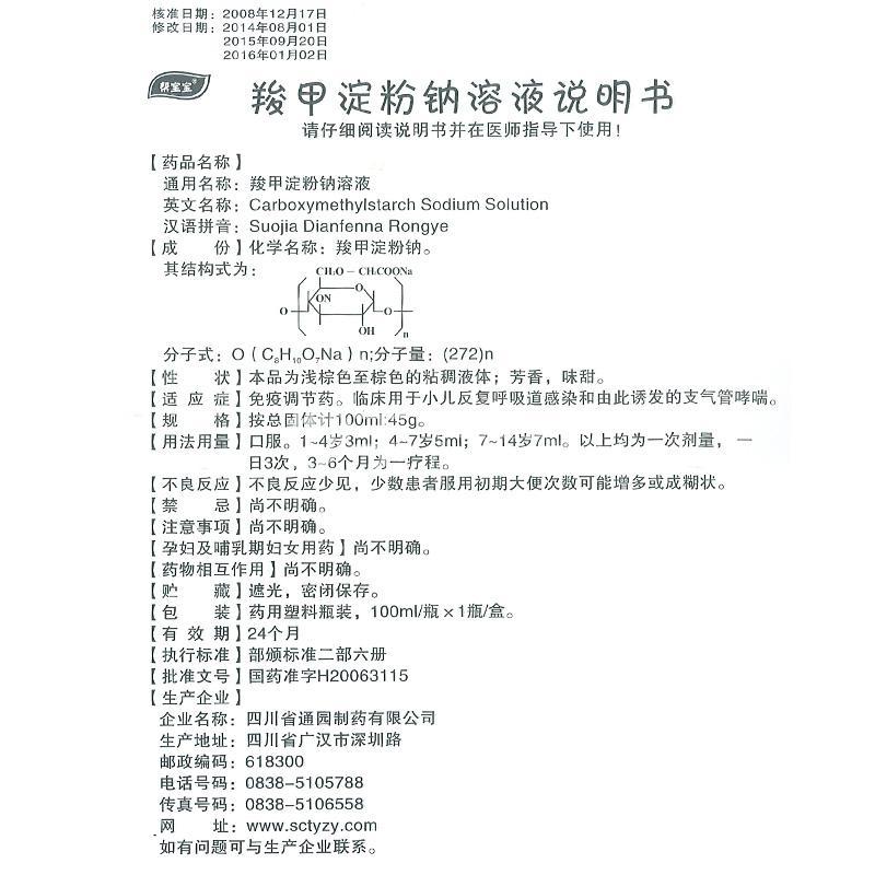 【帮宝宝】羧甲淀粉钠溶液  100ml:45g