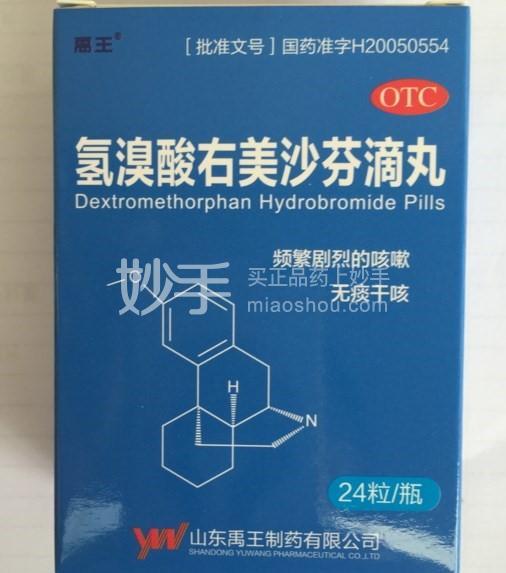 禹王制药 氢溴酸右美沙芬滴丸 7.5mg*24粒