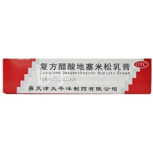 太平洋 复方醋酸地塞米松乳膏 20g:15mg