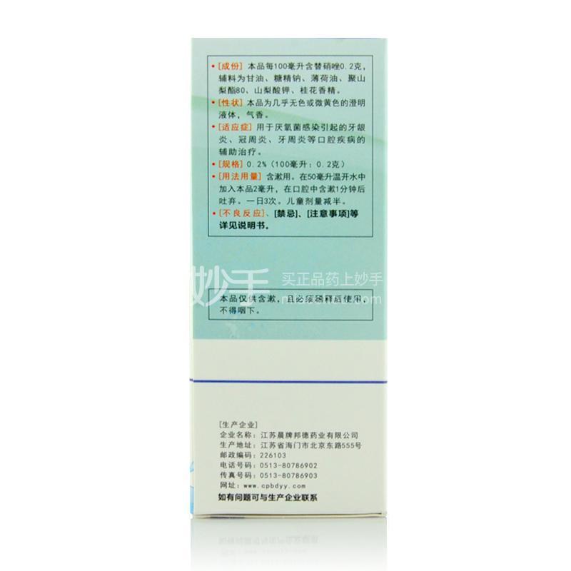 【金口馨】 浓替硝唑含漱液  0.2%100毫升
