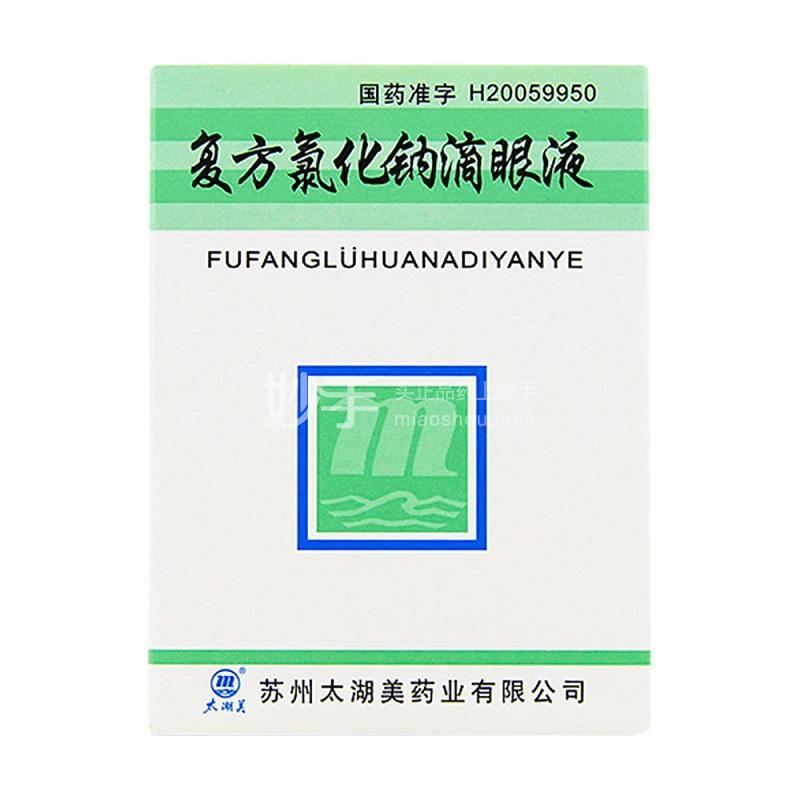 【太湖美】复方氯化钠滴眼液 10ml