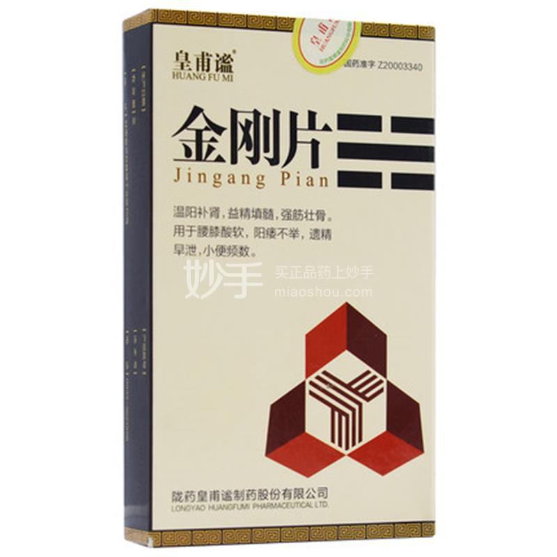 【皇甫谧】金刚片 0.97g*24片/盒