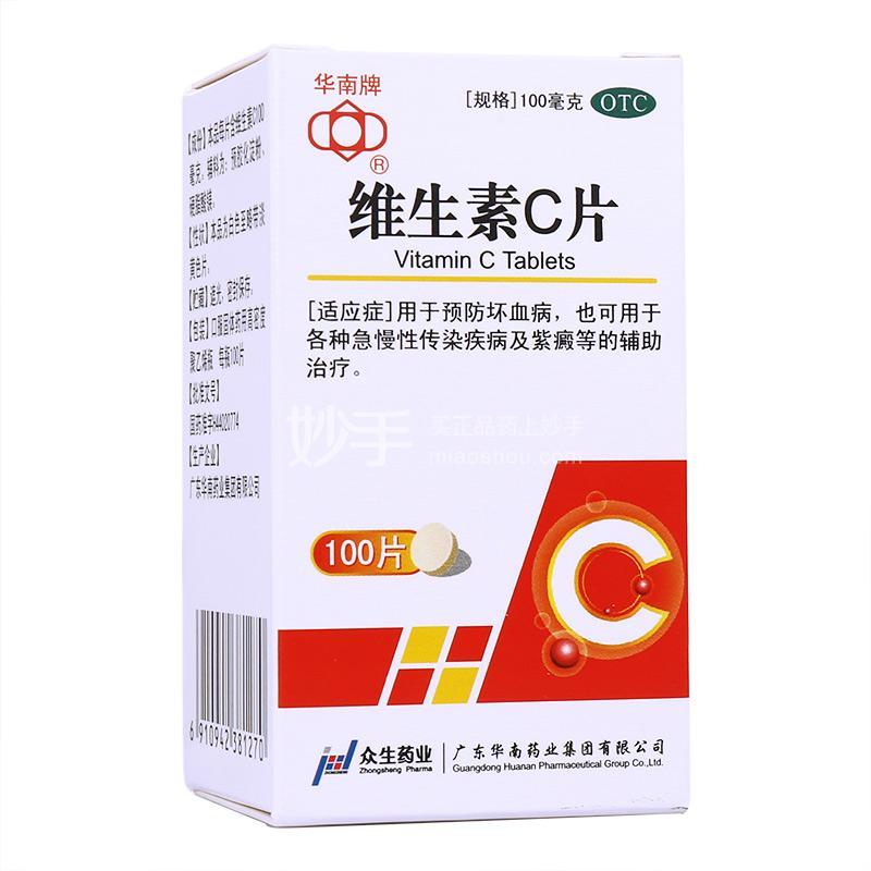 华南牌 维生素C片 100mg*100片