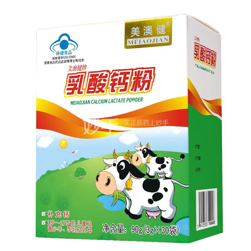 美澳健 乳酸钙粉 90g(3g*30袋)