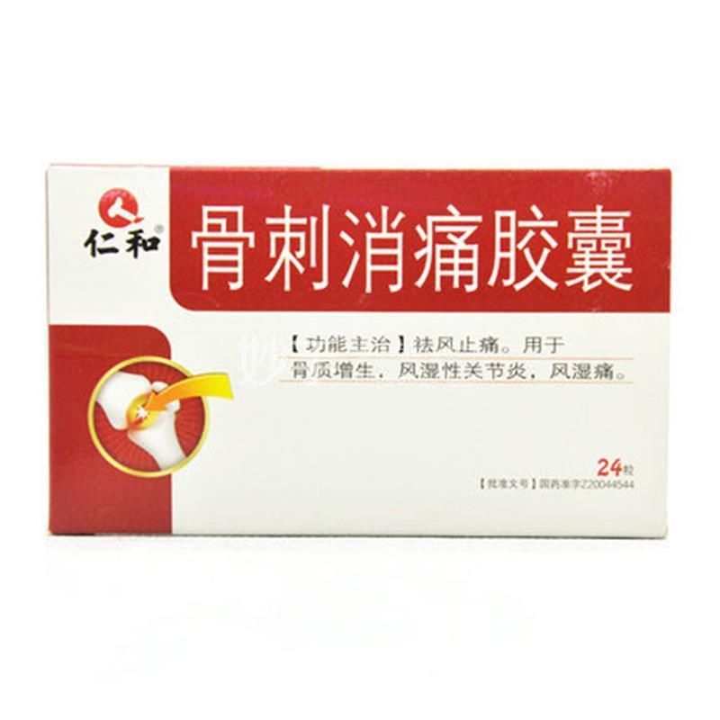 【仁和】骨刺消痛胶囊0.3g*24粒