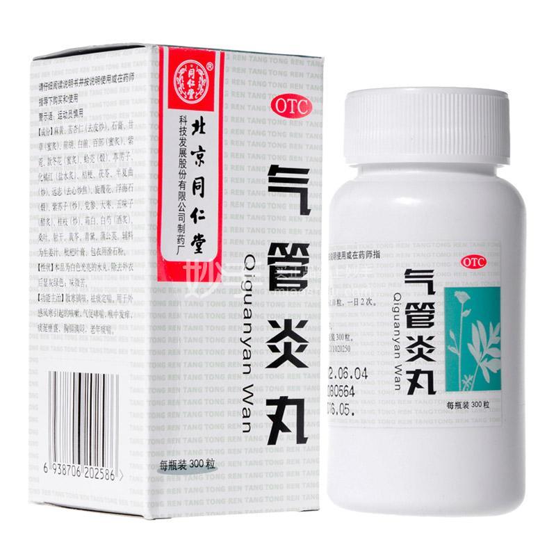 【同仁堂】气管炎丸  300s/瓶
