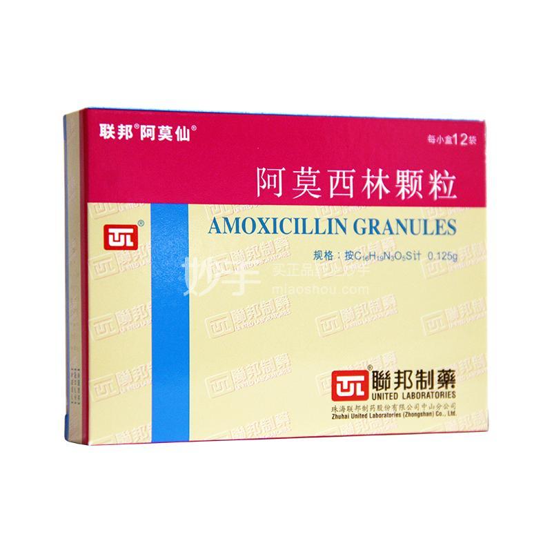 【联邦阿莫仙】阿莫西林颗粒  0.125g*12袋
