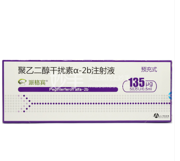派格宾  (聚乙二醇干扰素α-2b注射液) 135ug(50万u)/0.5ml(预充式)