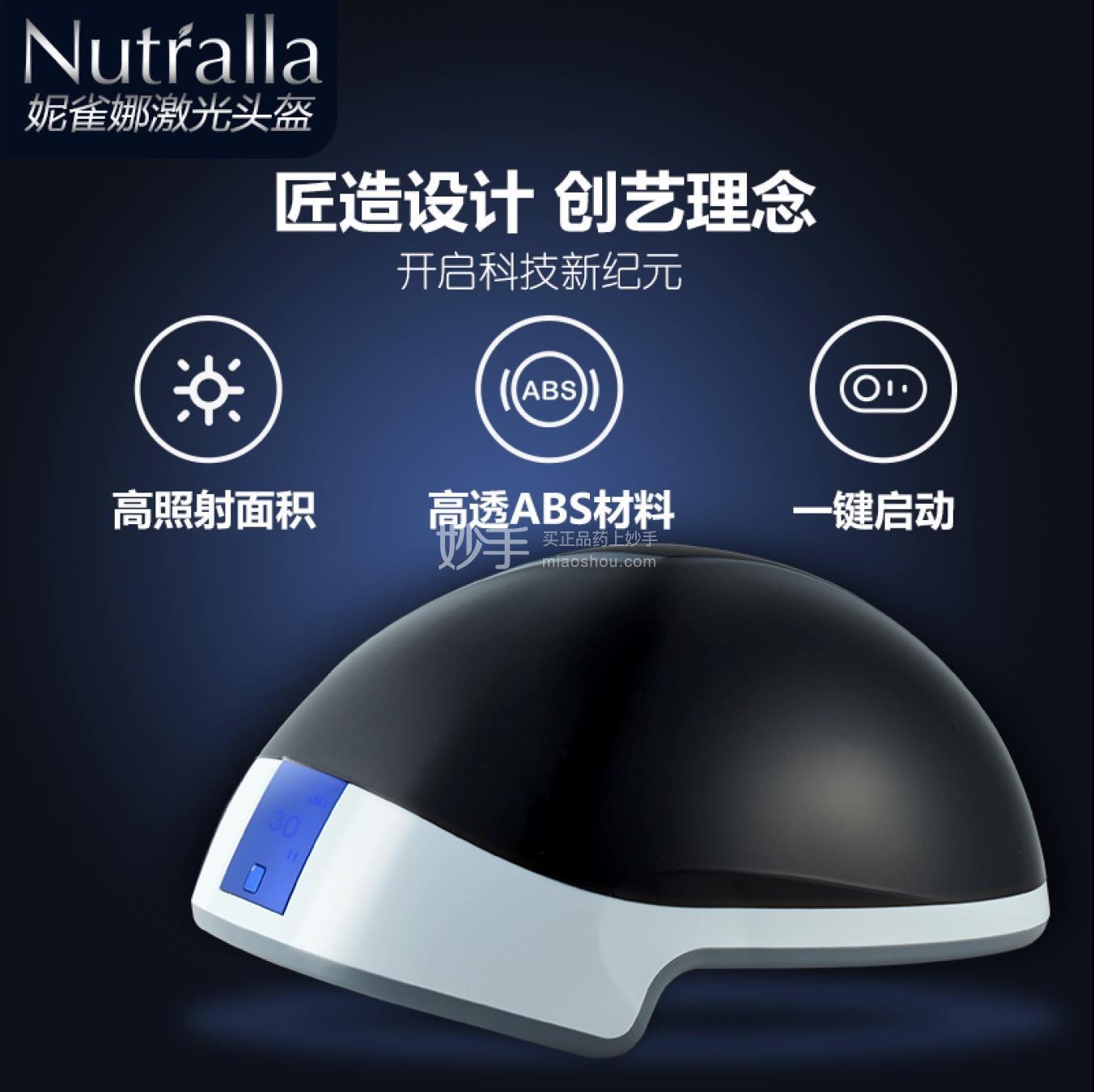 【妮雀娜】(Nutralla) 斯帕克spark激光头盔生发仪器防脱发生发妮雀娜激光生发仪梳头盔120颗 黑色