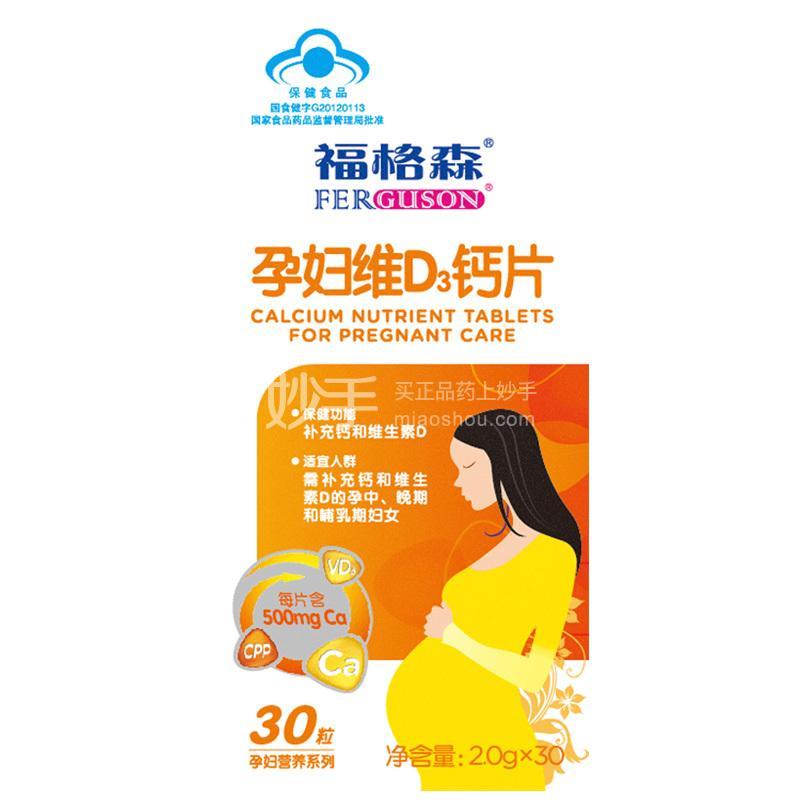 孕妇维D3钙片