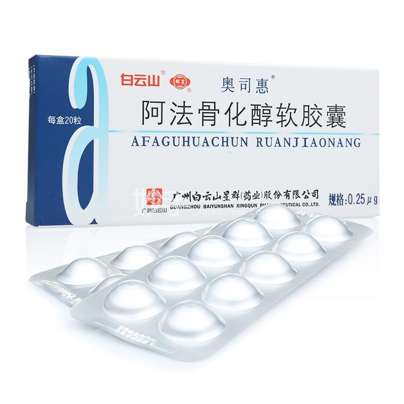 【奥司惠】 阿法骨化醇软胶囊 0.25μg*20粒