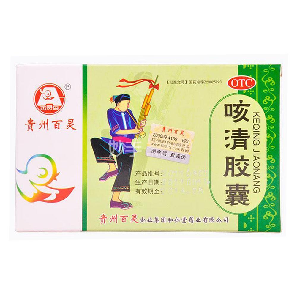 贵州百灵 咳清胶囊 0.35g*12粒*2板